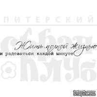 """Акриловый штамп """"Жить полной жизнью (жизнь)"""""""