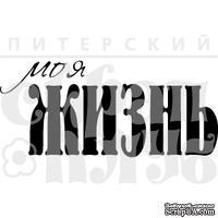 Акриловый штамп ''Моя жизнь  (жизнь)''