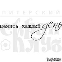 Акриловый штамп ''Ценить каждый день  (жизнь)''