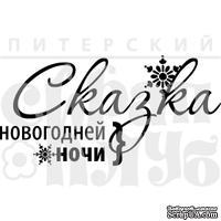 Акриловый штамп ''Сказка новогодней ночи (шары)''