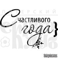 Акриловый штамп ''Счастливого Года(шары)''