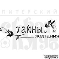 Штамп от Питерского Скрапклуба - Тайны и Желания