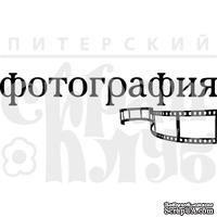 Акриловый штамп ''Фотография с пленкой''