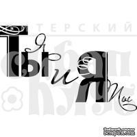 """Акриловый штамп """"Ты и я (семья)"""""""