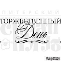 Акриловый штамп ''Торжественный день (бол.)''