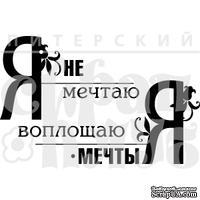 Штамп от Питерского Скрапклуба - Я Не Мечтаю