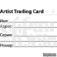 Акриловый штамп ''АТС''