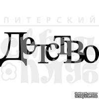 """Акриловый штамп """"Детство (чипборд)"""""""
