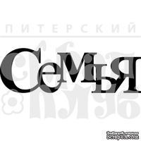 Акриловый штамп ''Семья (чипборд)''