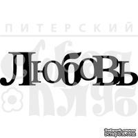 Акриловый штамп ''Любовь (чипборд)''
