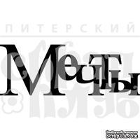 Акриловый штамп ''Мечты (чипборд)''