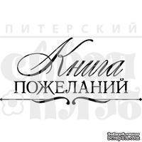 """Акриловый штамп """"Книга пожеланий (портфолио)"""""""