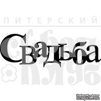 """Акриловый штамп """"Свадьба (чипборд)"""""""
