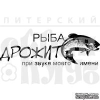 Акриловый штамп ''Рыба дрожит''