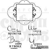 Акриловый штамп ''Набор Семья на все времена (херитаж)''
