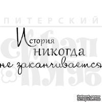 Акриловый штамп ''История не заканчивается (херитаж)''