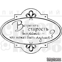 Штамп от Питерского Скрапклуба - Встретить  Старость (Херитаж)
