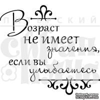 Штамп от Питерского Скрапклуба - Возраст  (Херитаж)