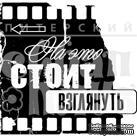 Штамп от Питерского Скрапклуба - На Это Стоит Взглянуть (Фото)