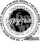 Штамп от Питерского Скрапклуба - Друзья На Всю Жизнь (Друзья)