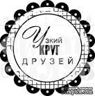Штамп от Питерского Скрапклуба - Узкий Круг Друзей (Друзья)