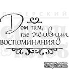 Штамп от Питерского Скрапклуба - Дом Воспоминаний (Херитаж)