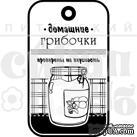 Штамп от Питерского Скрапклуба - Домашние Грибочки