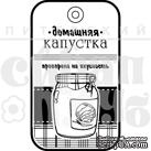 Штамп от Питерского Скрапклуба - Домашняя Капустка