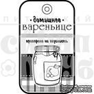 Штамп от Питерского Скрапклуба - Домашнее Вареньице
