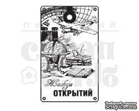 Штамп от Питерского скрапклуба - Жажда Открытий (Мужской Клуб)