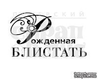 Штамп от Питерского скрапклуба - Рожденная Блистать (Женские Штучки)
