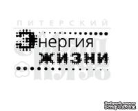 Штамп от Питерского скрапклуба - Энергия Жизни