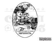 Штамп от Питерского скрапклуба - Творческая Личность (Женский Клуб)