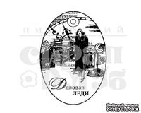 Штамп от Питерского скрапклуба - Деловая Леди (Женский Клуб)