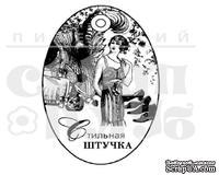 Штамп от Питерского скрапклуба - Стильная Штучка (Женский Клуб)