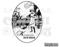 Штамп от Питерского скрапклуба - Кухонная Богиня (Женский Клуб)