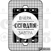 Штамп от Питерского Скрапклуба - Вчера Сегодня Завтра (Живи Сегодня), 4х6 см