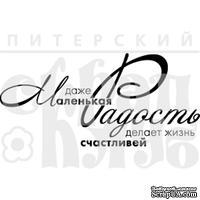 Штамп от Питерского Скрапклуба - Маленькая Радость, 5.4х2.5 см