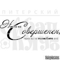 Штамп от Питерского Скрапклуба - Никто Не Совершенен, 6.5х2.2 см