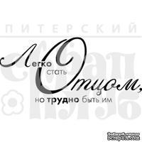 Штамп от Питерского Скрапклуба - Стать Отцом, 5х2.4 см