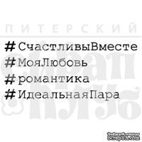 Штамп от Питерского Скрапклуба - Хаштеги Романтика, 4.6х2 см