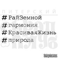 Штамп от Питерского Скрапклуба - Хаштеги Природа, 4х2 см
