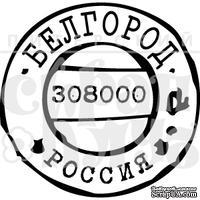 Штамп от Питерского Скрапклуба - Белгород