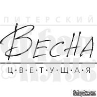 """Акриловый штамп """"Весна цветущая"""""""