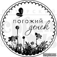 Штамп от Питерского Скрапклуба - Погожий Денек (Природа)