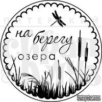 Штамп от Питерского Скрапклуба - На Берегу Озера (Природа)
