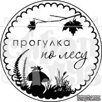 Штамп от Питерского Скрапклуба - Прогулка По Лесу (Природа)
