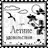"""Акриловый штамп """"Летние удовольствия"""""""
