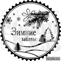 """Акриловый штамп """"Зимние забавы"""""""