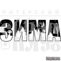 Акриловый штамп ''Зима (слово)''